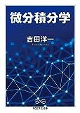 微分積分学 (ちくま学芸文庫) 画像