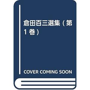 倉田百三選集 (第1巻)