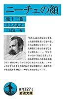 ニーチェの顔 他十三篇 (岩波文庫)
