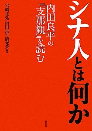 シナ人とは何か―内田良平の『支那観』を読むの詳細を見る