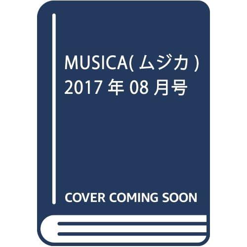 MUSICA(ムジカ) 2017年 08 月号 [雑誌]