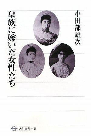 皇族に嫁いだ女性たち (角川選書)の詳細を見る