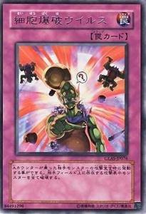 遊戯王 GLAS-JP076-R 《細胞爆破ウイルス》 Rare