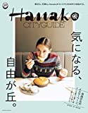 Hanako CITYGUIDE 気になる、自由が丘。(マガジンハウスムック)