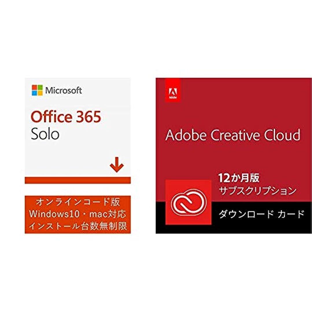 哲学博士防腐剤閃光【セット商品】Microsoft Office 365 Solo +Adobe Creative Cloud コンプリート|12か月版