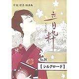 琴 楽譜 「 シルクロード 」音粋 片桐朋子 編曲集 筝 koto