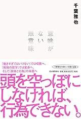 『意味がない無意味』(河出書房新社)刊行記念  「現実と身体 」 千葉雅也 × 入不二基義 トークイベント