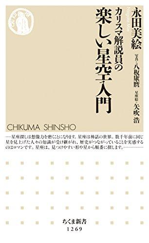 カリスマ解説員の 楽しい星空入門 (ちくま新書)の詳細を見る
