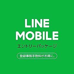 【最大5,000ポイントバック+月額基本料5ヶ月間半額キャンペーン中】 LINEモバイル格安SIMカード エントリーパッケージ ソフトバンク・ドコモ・au対応※データ通信(SMS機能無し)は使用できません[iPhone/Android共通]