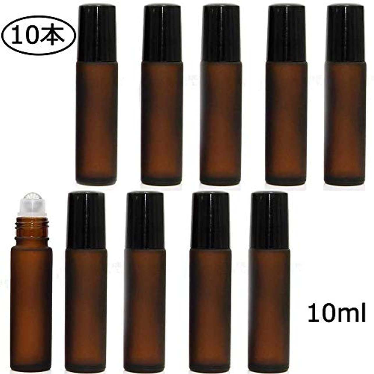 十分学校リールSimg ロールオンボトル アロマオイル 精油 小分け用 遮光瓶 10ml 10本セット ガラスロールタイプ (茶色)