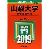 山梨大学(医学部〈医学科〉) (2019年版大学入試シリーズ)