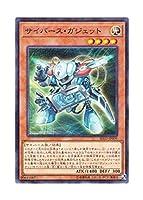 遊戯王 日本語版 SD33-JP009 サイバース・ガジェット (ノーマル・パラレル)