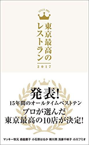 東京最高のレストラン2017