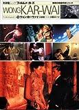 ウォン・カーウァイ―期待の映像作家シリーズ (キネ旬ムック―フィルムメーカーズ) 画像