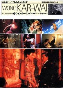ウォン・カーウァイ―期待の映像作家シリーズ (キネ旬ムック―フィルムメーカーズ)の詳細を見る