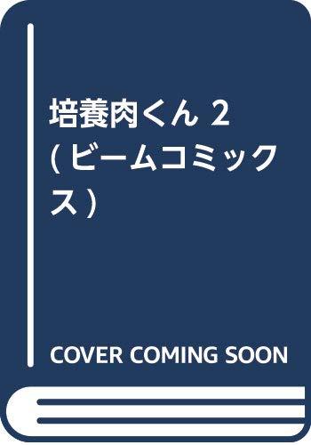 培養肉くん 2 (ビームコミックス)