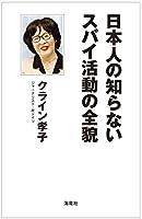 クライン孝子 (著)新品: ¥ 1,350ポイント:13pt (1%)3点の新品/中古品を見る:¥ 1,000より