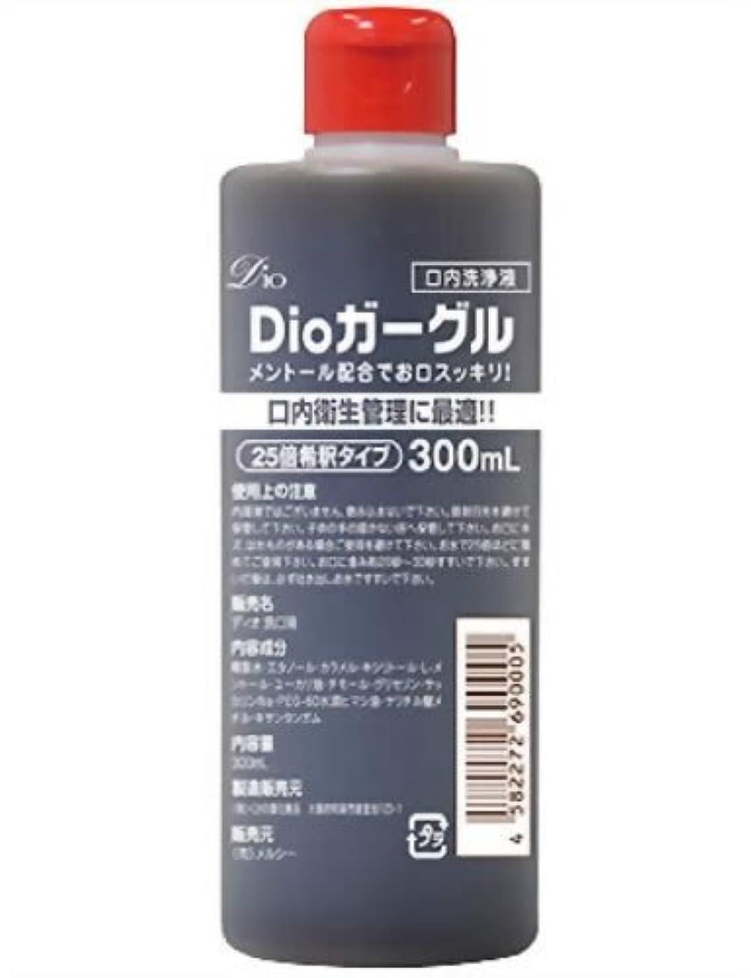気質気分が悪いスロベニア【業務用】 Dioガーグル 300ml