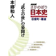 """NHKさかのぼり日本史(8)室町・鎌倉 """"武士の世""""の幕開け"""