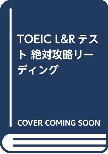 [画像:TOEIC L&Rテスト 絶対攻略リーディング]