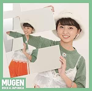 MUGEN【内山あみ盤】
