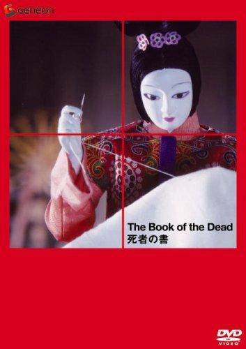死者の書 [DVD]
