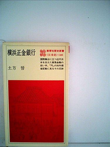 横浜正金銀行 (1980年) (教育社歴史新書―日本史〈146〉)