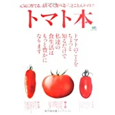 トマト本 (エイムック 1511)