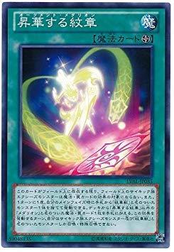 遊戯王/第8期/7弾/LVAL-JP085 昇華する紋章
