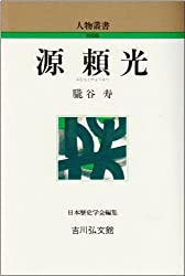 源頼光 (人物叢書)