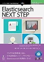 Elasticsearch NEXT STEP (技術の泉シリーズ(NextPublishing))