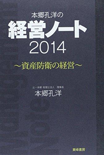 本郷孔洋の経営ノート〈2014〉: 資産防衛の経営