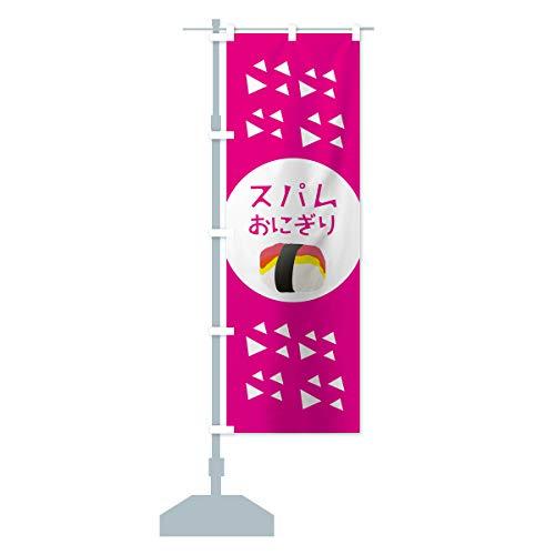 スパムおにぎり のぼり旗(レギュラー60x180cm 左チチ 標準)
