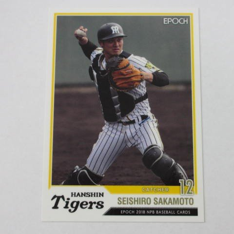 EPOCH/2018NPBプロ野球カード■レギュラーカード■268/坂本誠志郎/阪神