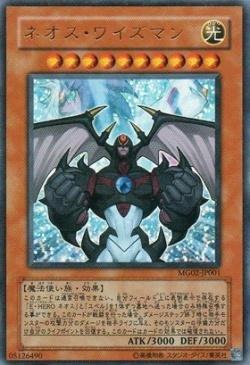 遊戯王 ネオス・ワイズマン MG02-JP001 ウルトラ