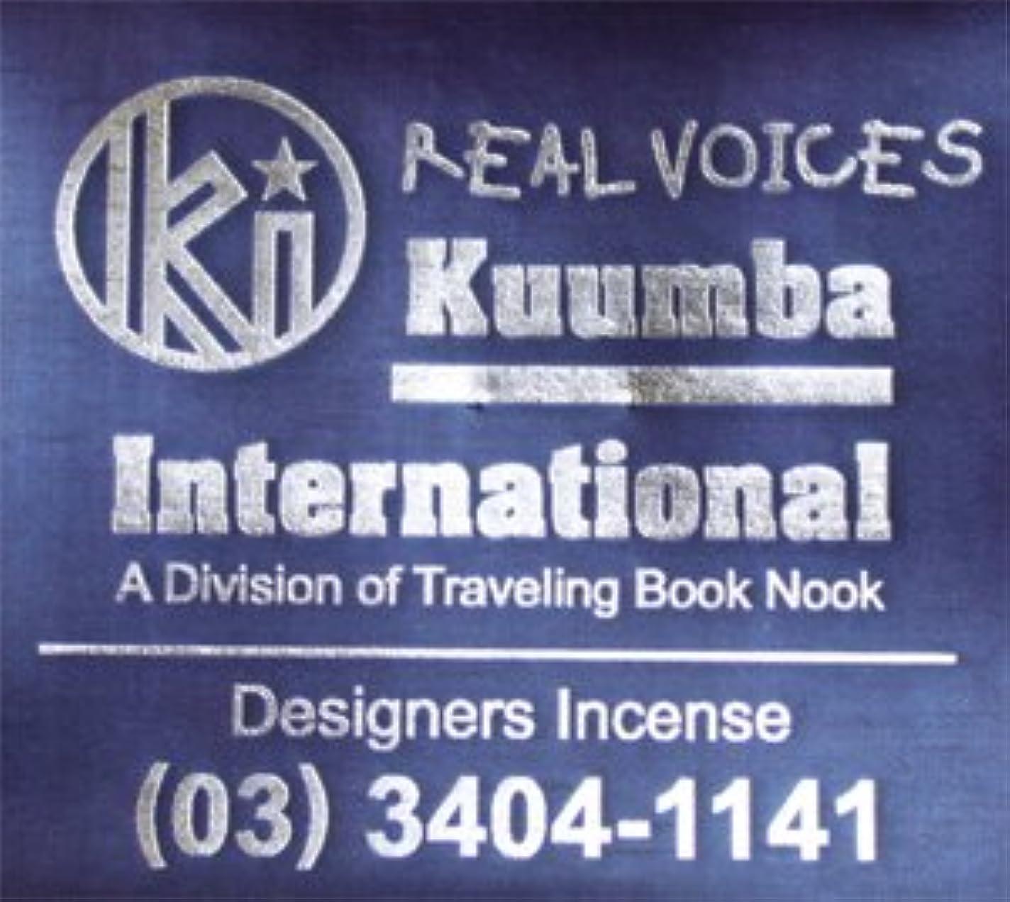 不注意答え記念品KUUMBA/クンバ『incense』(REAL VOICES) (Regular size)