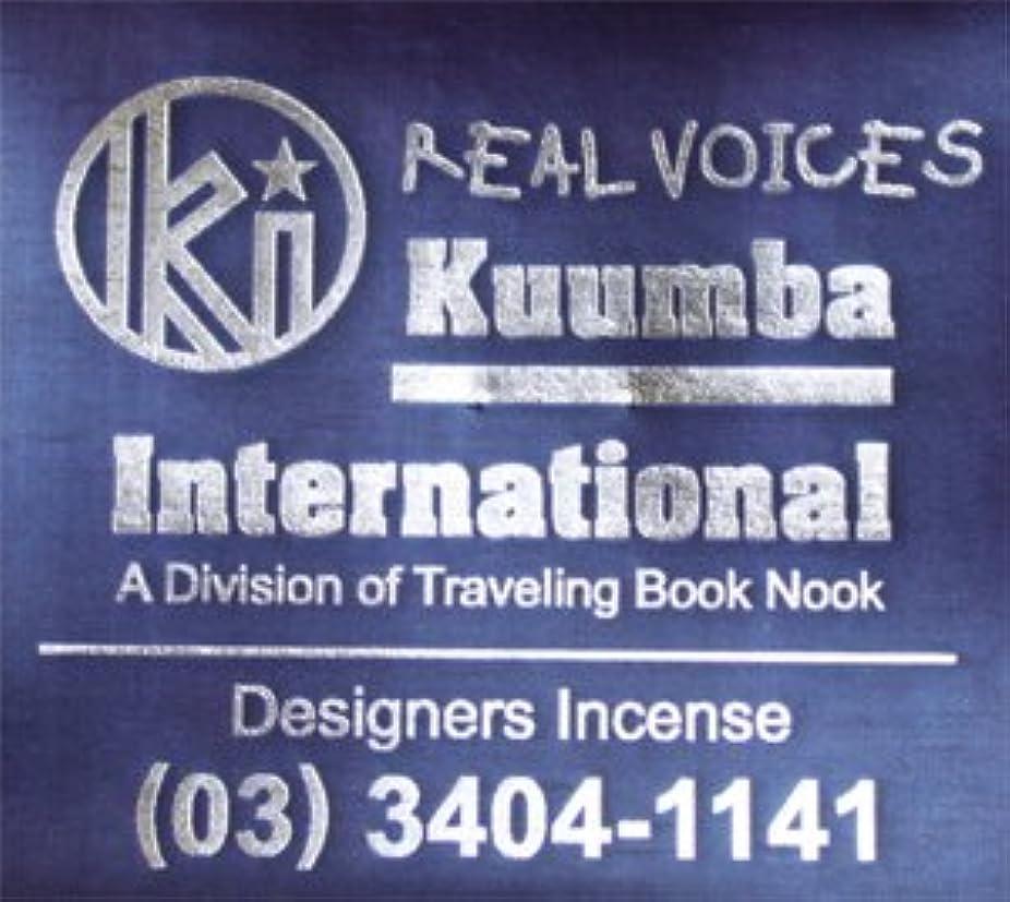静かに可動式不純KUUMBA/クンバ『incense』(REAL VOICES) (Regular size)