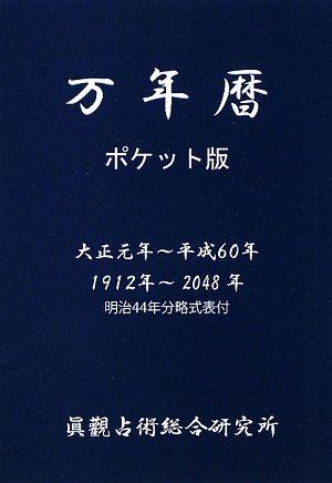 万年暦 ポケット版―大正元年~平成60年(1912年~2048年)