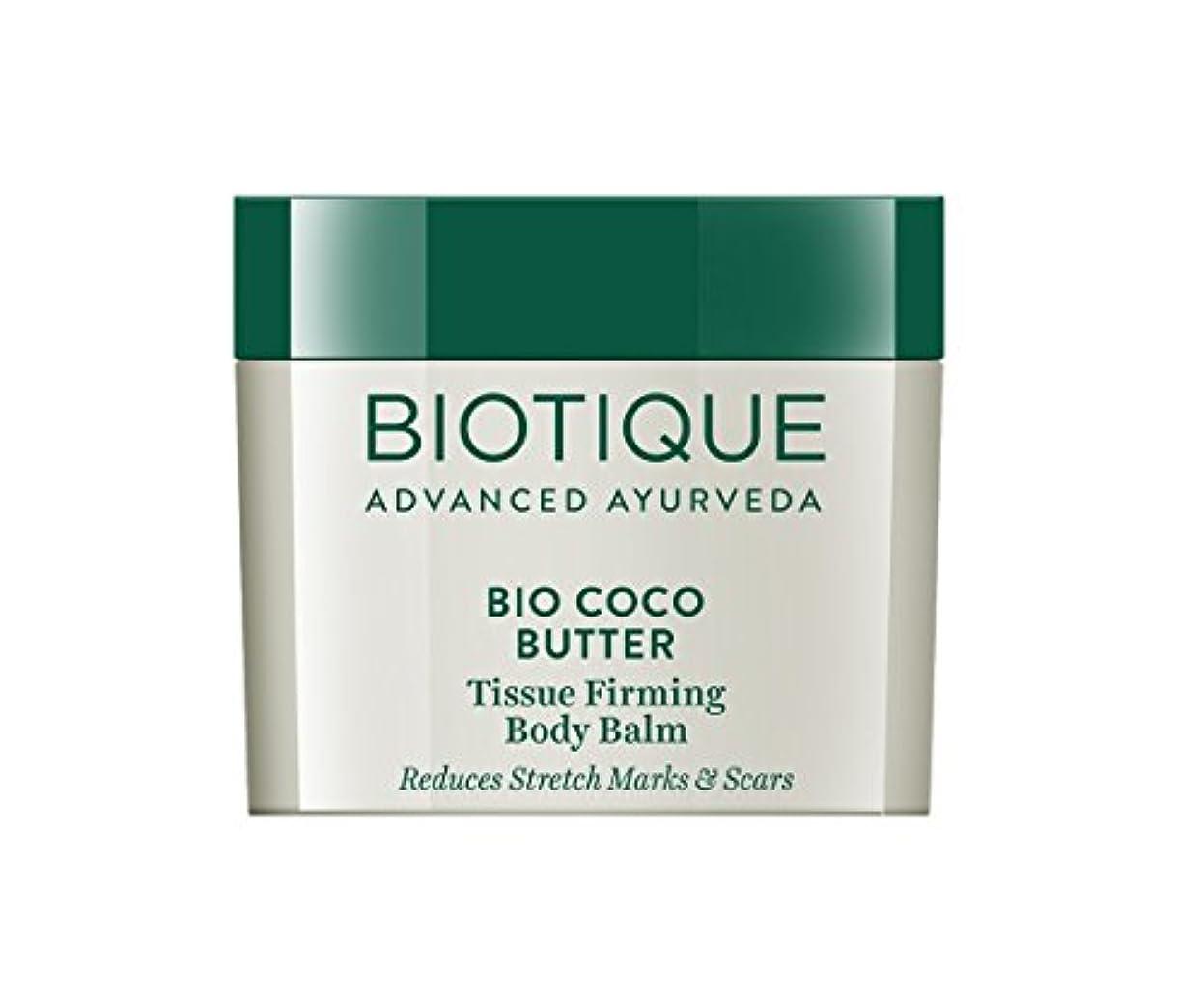 ボックス顔料取り除くBiotique Bio Coco Butter 50gm