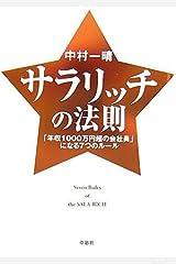 サラリッチの法則―「年収1000万円超の会社員」になる7つのルール 単行本(ソフトカバー)
