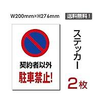 「契約者以外駐車禁止!」【ステッカー シール】タテ・大 200×276mm (sticker-062) (2枚組)
