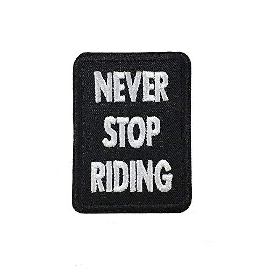 財団電子おびえたNever Stop Riding バイクを止めない 刺繍 アイロンワッペン バイク バイカー ワッペン 面白いパッチ 趣味用パッチ