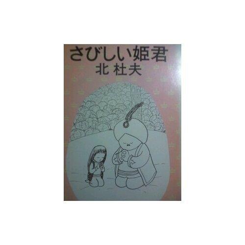 さびしい姫君 (新潮文庫)の詳細を見る