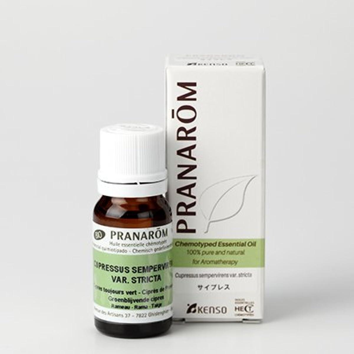 オーラル病んでいる緩やかなサイプレス 10ml プラナロム社エッセンシャルオイル(精油) 樹木系ミドルノート