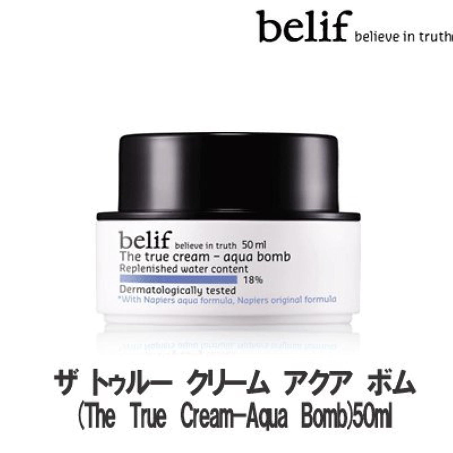 落ち着かないラジエーターインフラbelf(ビリフ)ザ トゥルー クリーム アクア ボム(The True Cream-Aqua Bomb)50ml