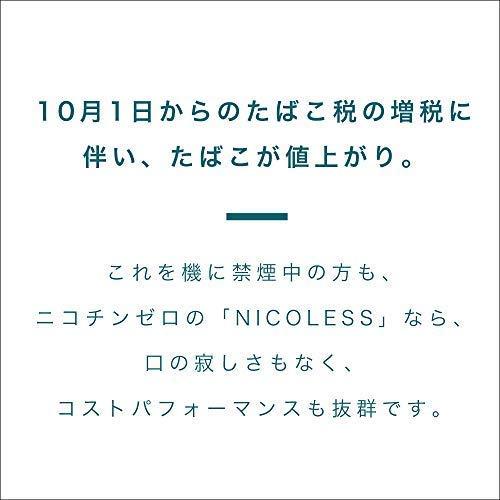 『【セット】 NICOLESS ニコレス 3箱 (1箱 20本入り) IQOS互換機 加熱式』の4枚目の画像