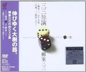 三三独演 〈三〉ノ巻 ―柳家三三 DVD集「月例 三三独演」より―