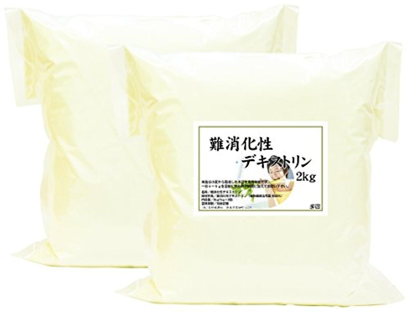 効能窒息させるレクリエーション自然健康社 難消化性デキストリン 2kg(1kg×2袋) 密封袋入り