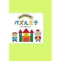 【アイ企画】 パズル王子 【カラーパネルシアター】
