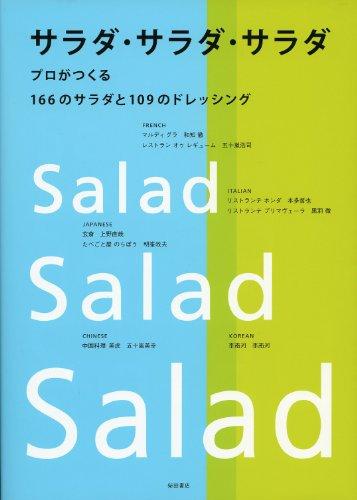 サラダ・サラダ・サラダ —プロがつくる 166のサラダと109のドレッシング
